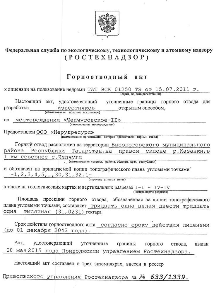 Карьер Чепчуги сертификат