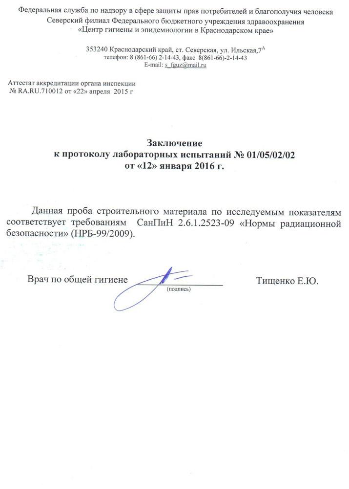Rарьер Медведь Гора сертификат соответсвия
