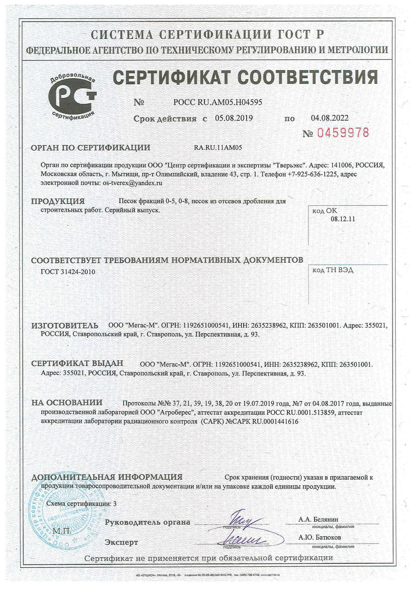 Мегас-М карьер щебень гравийный сертификат
