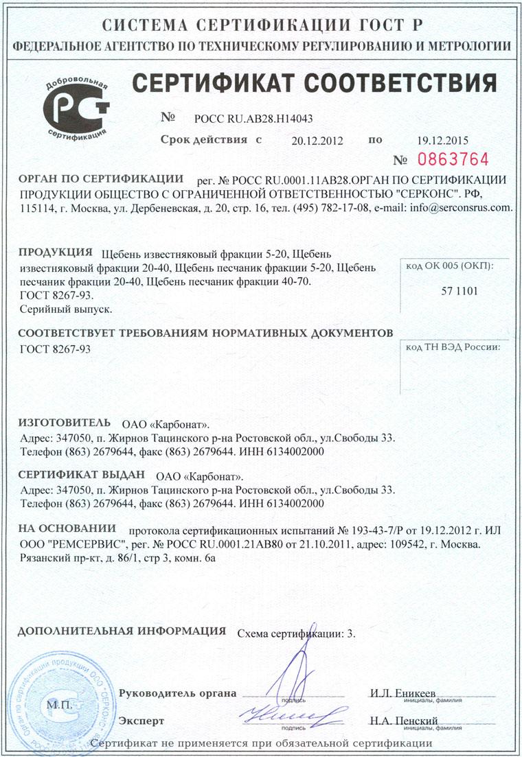 Шахтинский карьер сертификат