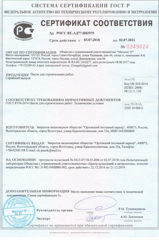 Орловский карьер паспорт качества