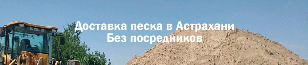 купить песок в Астрахани