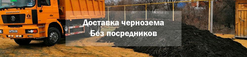 доставка чернозема в Астрахани
