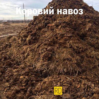 коровий навоз в Азове