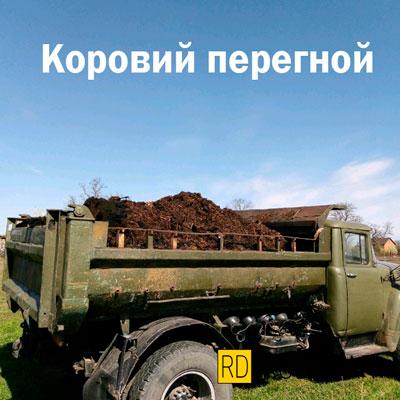 заказать навоз в Таганроке