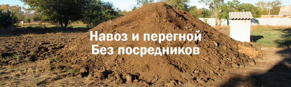доставка перегноя в Батайске