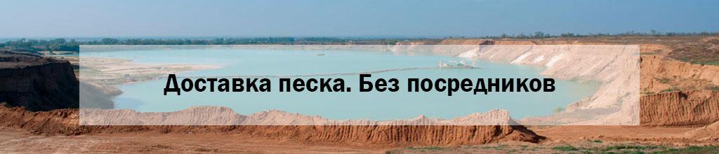 купить песок в Батпайске