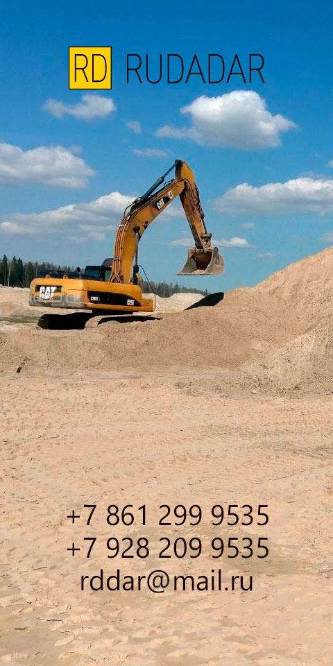 купить песок Белореченский в Краснодаре