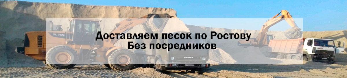 доставка песка в Растове на Дону