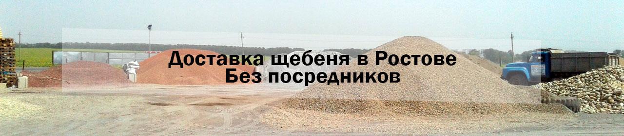 доставка щебня в Ростове на Дону