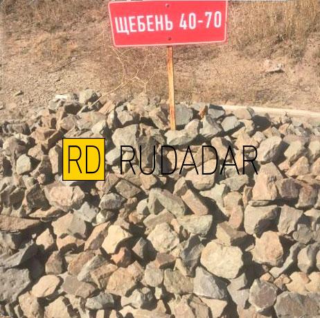 купить щебень Куйбышевский