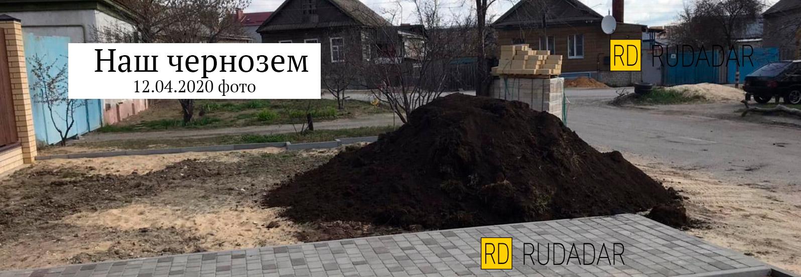 чернозем Волгоград Рудадар