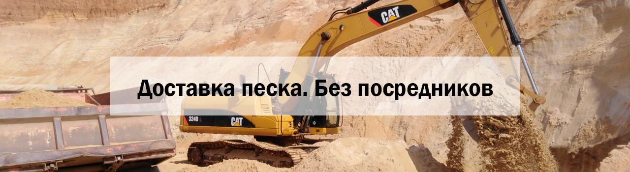 доставка песка в Волгограде
