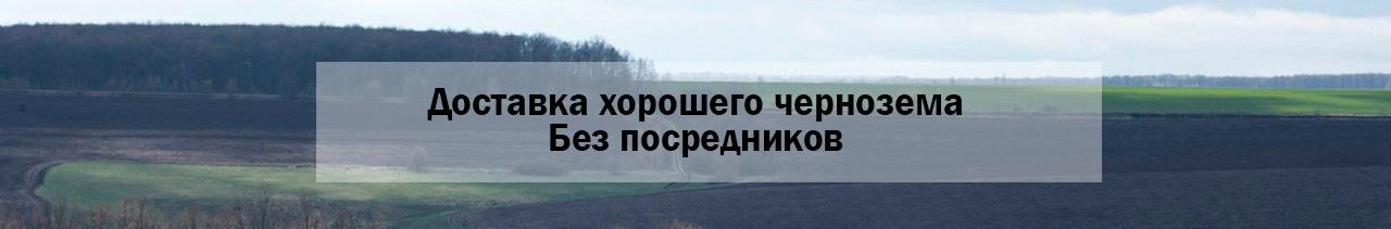 доставка чернозема в Воронеже