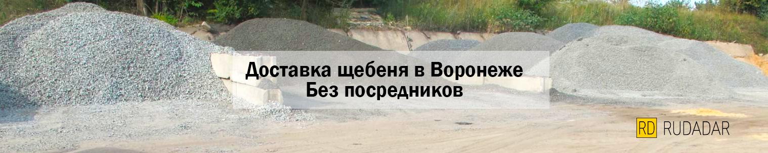 купить щебень в Воронеже