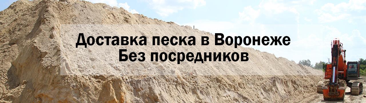купить песок в Воронеже